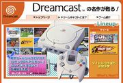 Dreamcast Reprint Program