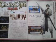 Tactics Ogre PSP Scan