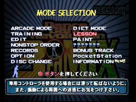 Dance Dance Revolution 3rd Mix - 09364