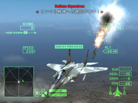 Ace Combat Zero: The Belkan War - 52285