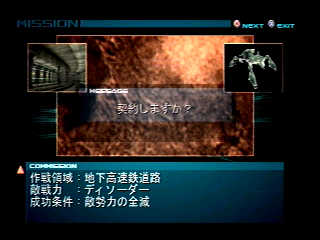 Armored Core 3: Silent Line - 05856