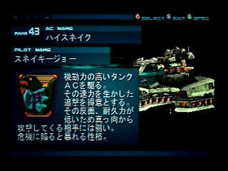 Armored Core 3: Silent Line - 05860