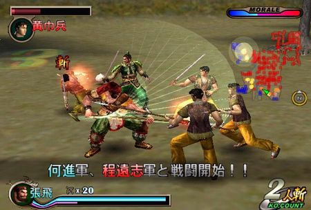 Dynasty Warriors 2 - 05970