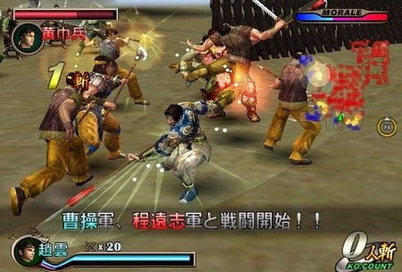 Dynasty Warriors 2 - 05971