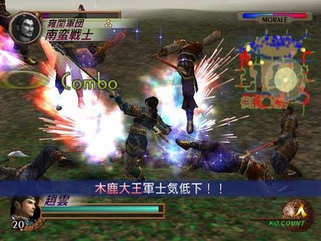 Dynasty Warriors 3 - 12726