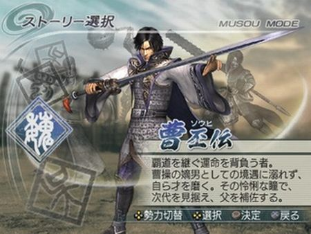 Dynasty Warriors 6 - 59800
