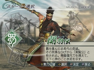 Dynasty Warriors 6 - 59801