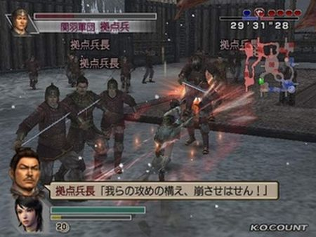 Dynasty Warriors 5 Empires - 55086
