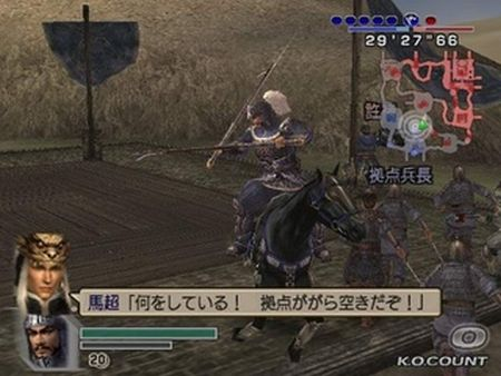 Dynasty Warriors 5 Empires - 55087