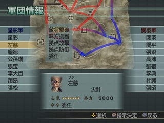 Dynasty Warriors 5 Empires - 55088