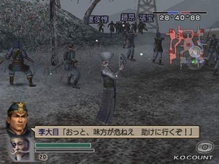 Dynasty Warriors 5 Empires - 55090