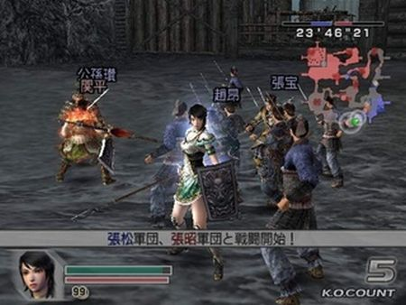 Dynasty Warriors 5 Empires - 55092
