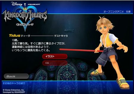 Kingdom Hearts - 26406