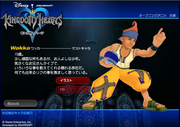 Kingdom Hearts - 26408
