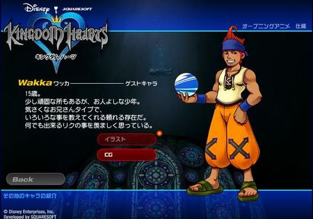 Kingdom Hearts - 26409