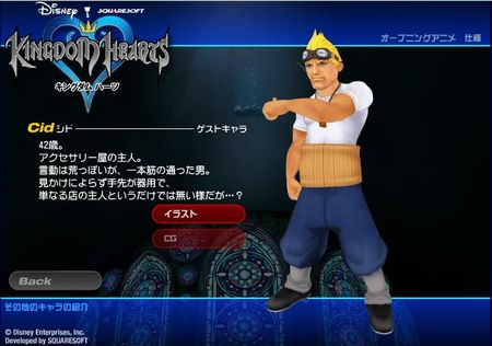 Kingdom Hearts - 26410
