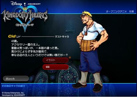 Kingdom Hearts - 26411