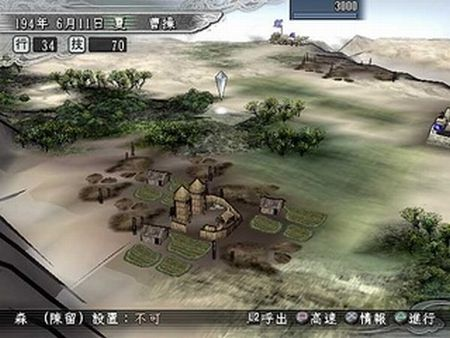 Romance of the Three Kingdoms XI - 55638