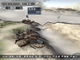 Romance of the Three Kingdoms XI - 55640