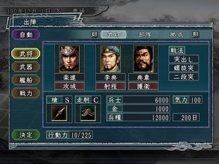 Romance of the Three Kingdoms XI - 55643