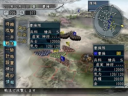 Romance of the Three Kingdoms XI - 55645