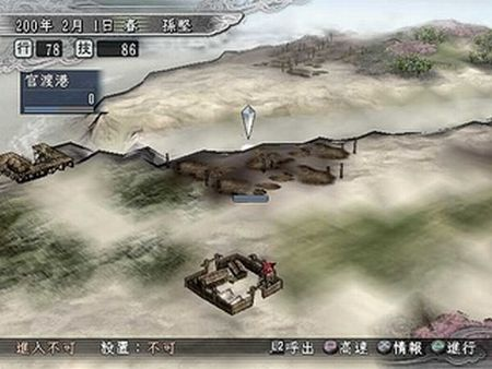 Romance of the Three Kingdoms XI - 55651