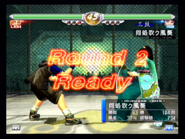 Virtua Fighter 4 - 26031