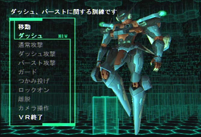 Zone of the Enders - 10333