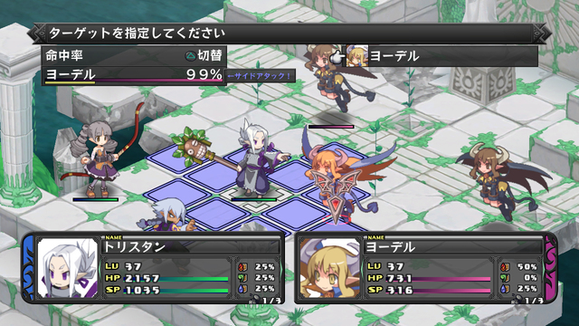 Disgaea D2: A Brighter Darkness - 48858