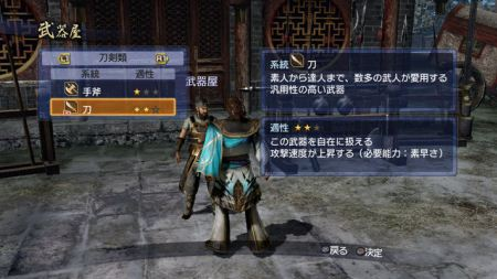 Dynasty Warriors 7: Empires - 48143