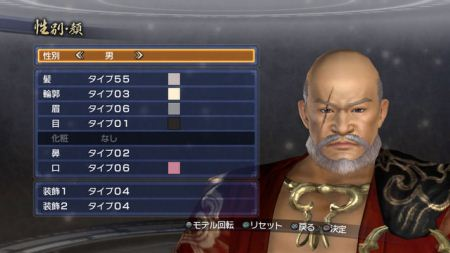 Dynasty Warriors 7: Empires - 48144