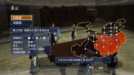 Dynasty Warriors 7: Empires - 48142