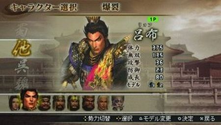 Dynasty Warriors BB - 24509