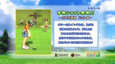 Hot Shots Golf: Out of Bounds - 21316
