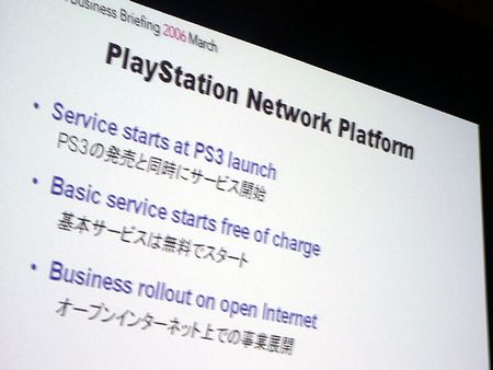 Photos: Playstation Business Brief 2006 - 00709