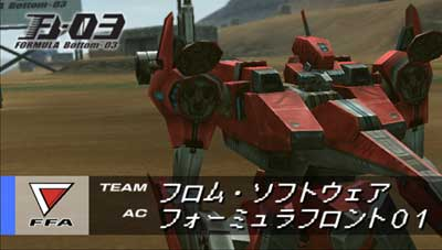 Armored Core: Formula Front - 00435