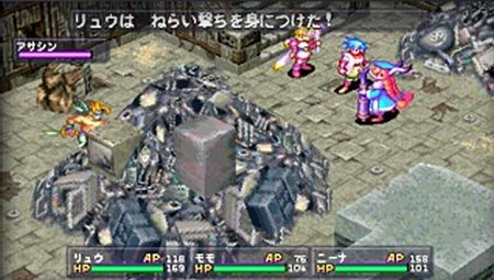 Breath Of Fire III - 01661