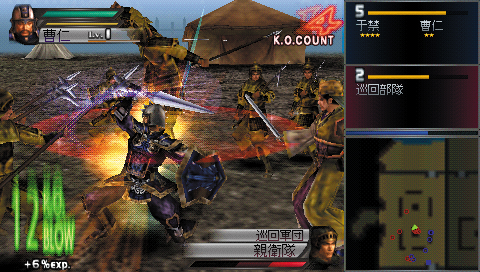 Dynasty Warriors - 00559