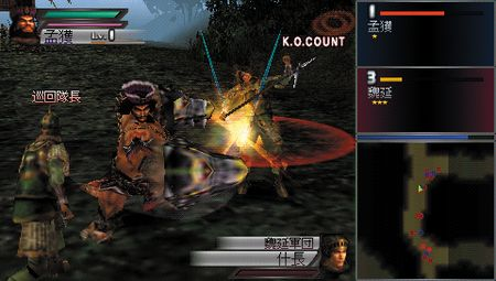 Dynasty Warriors - 00562