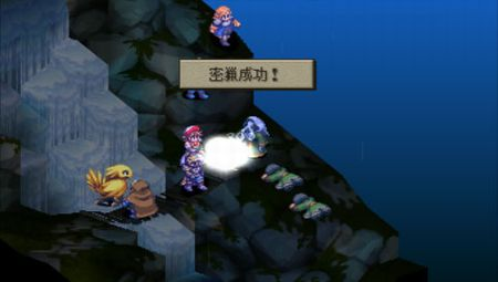Final Fantasy Tactics: The Lion War - 09134