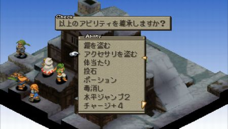 Final Fantasy Tactics: The Lion War - 09136