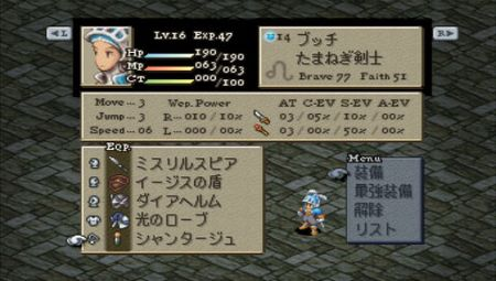 Final Fantasy Tactics: The Lion War - 09137