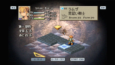 Final Fantasy Tactics: The Lion War - 09138