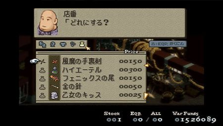 Final Fantasy Tactics: The Lion War - 09141
