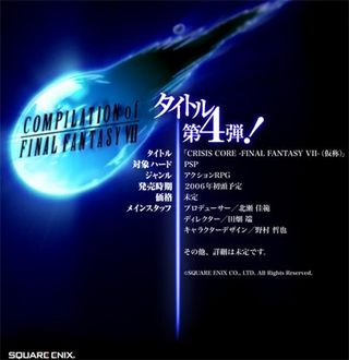 Crisis Core: Final Fantasy VII - 10646