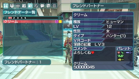 Phantasy Star Portable 2 Infinity - 12420