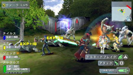 Phantasy Star Portable - 09790