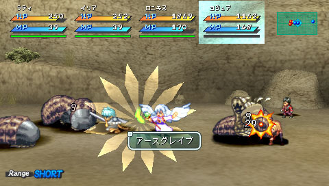 Star Ocean: The First Departure - 09374