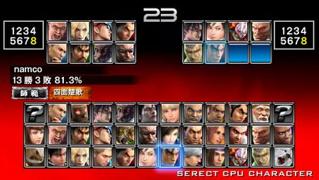 Tekken: Dark Resurrection - 05182