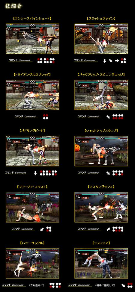Tekken: Dark Resurrection - 05178